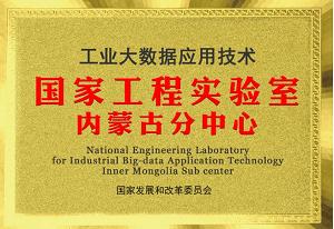 工业大数据应用技术国家工程实验室内蒙古分中心挂牌成立